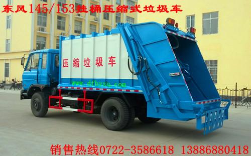 挂桶式压缩垃圾车使用说明书